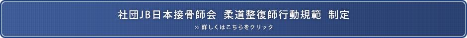 社団JB日本接骨師会 柔道整復師行動規範 制定