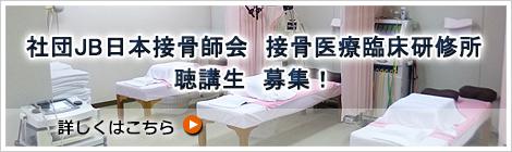 社団JB日本接骨師会 接骨医療臨床研修所 聴講生募集!