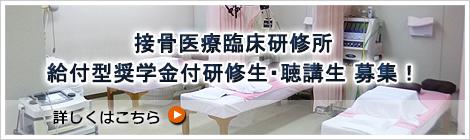 接骨医療臨床研修所 給付型奨学金付研修生・聴講生募集!
