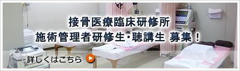 接骨医療臨床研修所 施術管理者研修生・聴講生募集!