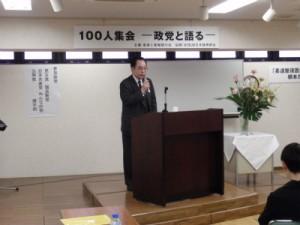 国民新党 自見 庄三郎 参議院議員 秘書・藤村様