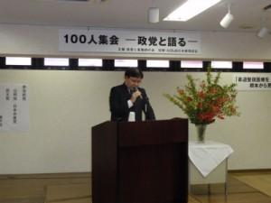 日本共産党 中央委員会 谷本 諭 様