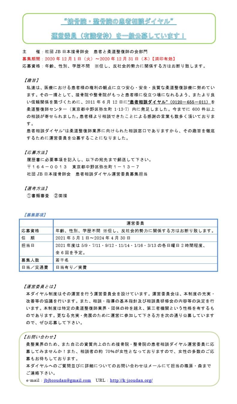 20201201_youkou_ippan