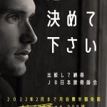s-入会キャンペーン2021 ポスター